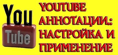 Аннотации-в-YouTube.jpg