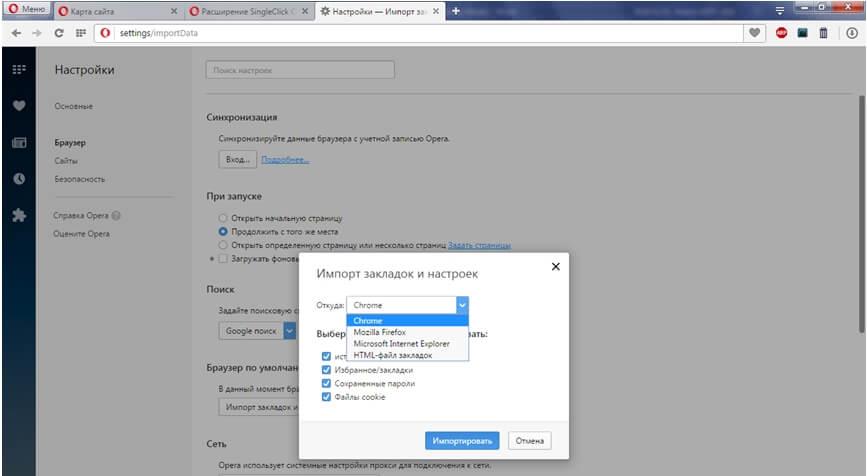 kak-sdelat-opera-browser-by-default-10.jpg