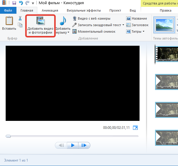 Kak-redaktirovat-video-na-kompyutere-s-Kinostudiey-Windows-Live.png