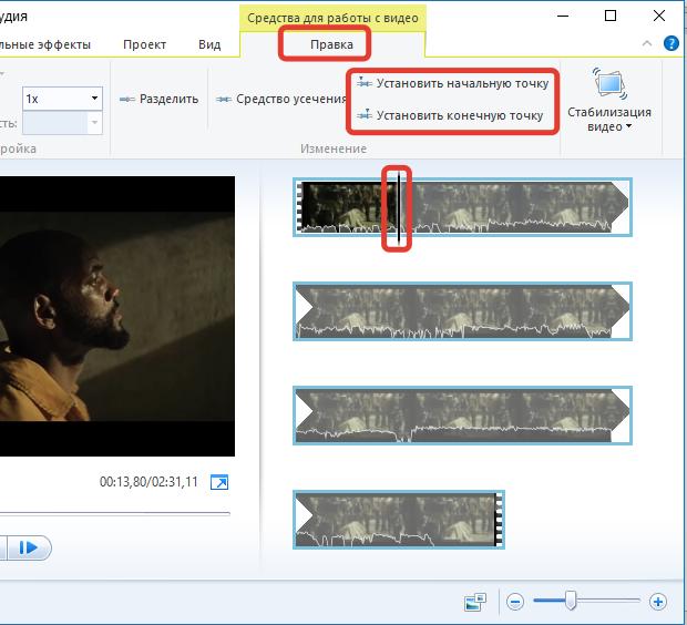Kak-redaktirovat-video-na-kompyutere-s-Kinostudiey-Windows-Live-2.png