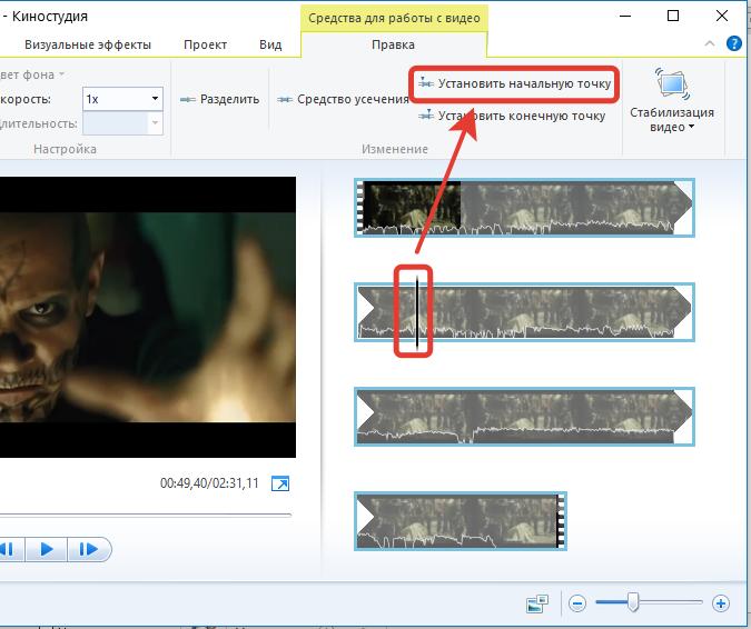 Kak-redaktirovat-video-na-kompyutere-s-Kinostudiey-Windows-Live-3.png