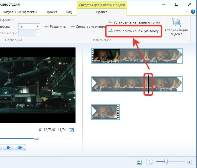 Kak-redaktirovat-video-na-kompyutere-s-Kinostudiey-Windows-Live-4.png
