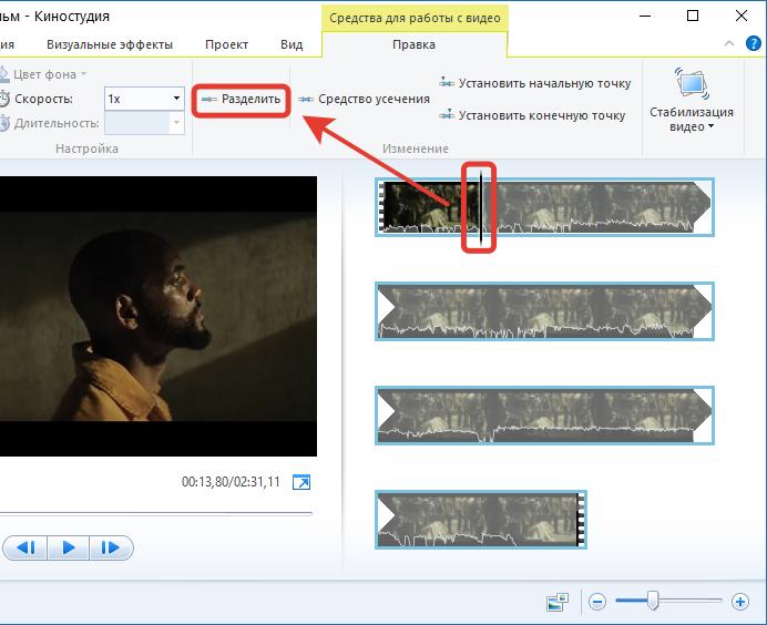 Kak-redaktirovat-video-na-kompyutere-s-Kinostudiey-Windows-Live-5.png