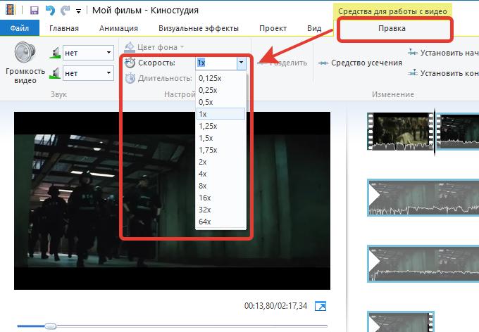Kak-redaktirovat-video-na-kompyutere-s-Kinostudiey-Windows-Live-7.png