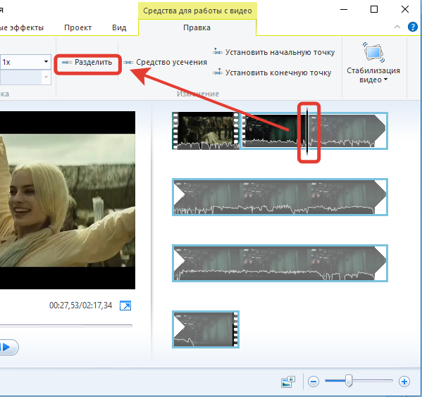 Kak-redaktirovat-video-na-kompyutere-s-Kinostudiey-Windows-Live-09.png