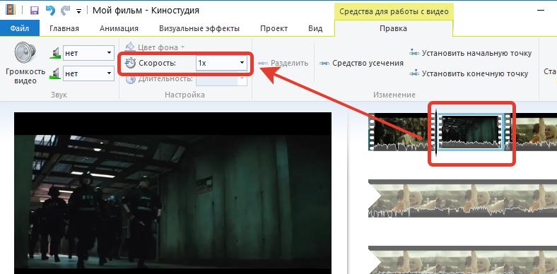 Kak-redaktirovat-video-na-kompyutere-s-Kinostudiey-Windows-Live-8.png