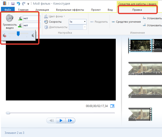 Kak-redaktirovat-video-na-kompyutere-s-Kinostudiey-Windows-Live-10.png