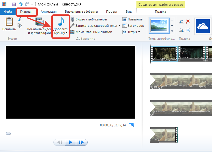 Kak-redaktirovat-video-na-kompyutere-s-Kinostudiey-Windows-Live-11.png