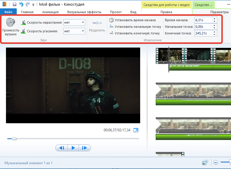 Kak-redaktirovat-video-na-kompyutere-s-Kinostudiey-Windows-Live-13.png