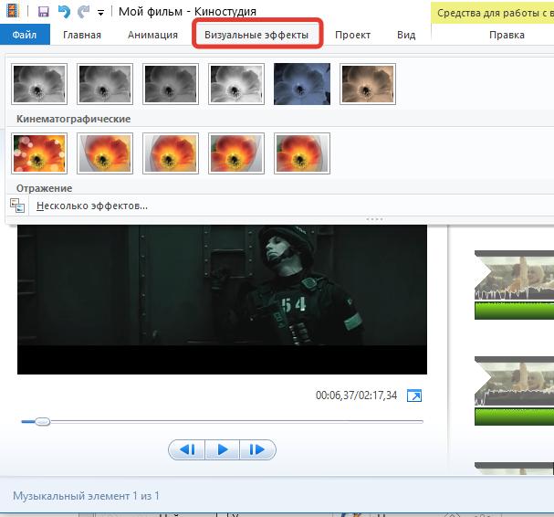 Kak-redaktirovat-video-na-kompyutere-s-Kinostudiey-Windows-Live-14.png