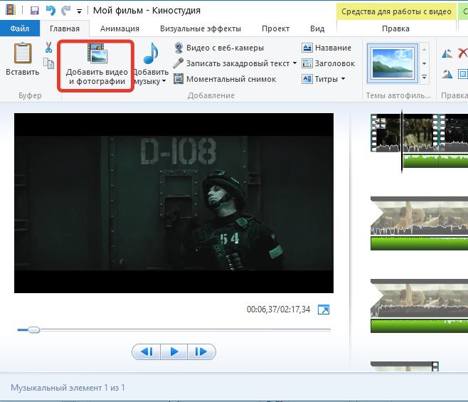 Kak-redaktirovat-video-na-kompyutere-s-Kinostudiey-Windows-Live-15.png