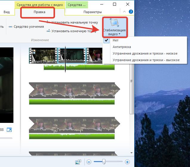 Kak-redaktirovat-video-na-kompyutere-s-Kinostudiey-Windows-Live-18.png