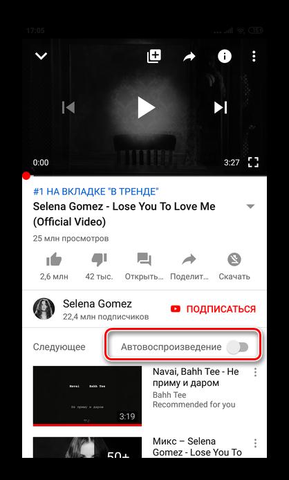 vremennoe-otklyuchenie-avtovosproizvedeniya-v-prilozhenii-yutub-na-android.png