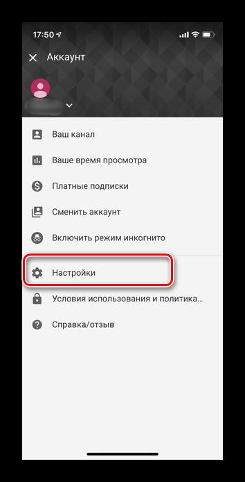 perehod-v-nastrojki-dlya-otklyucheniya-avtovosproizvedeniya-v-prilozhenii-yutub-ios.png