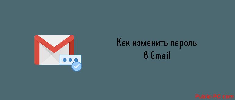 Menyaem-parol-v-Gmail.png