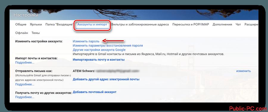 Menyaem-parol-v-Gmail2.png