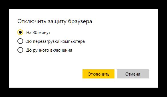 Vyibor-vremeni-otklyucheniya-zashhityi-YAndeks.Brauzera.png