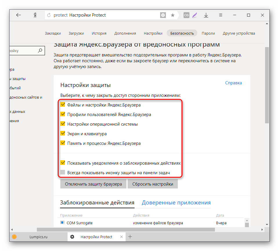 Ruchnoe-otklyuchenie-osnovnyih-parametrov-zashhityi-YAndeks.Brauzera.png