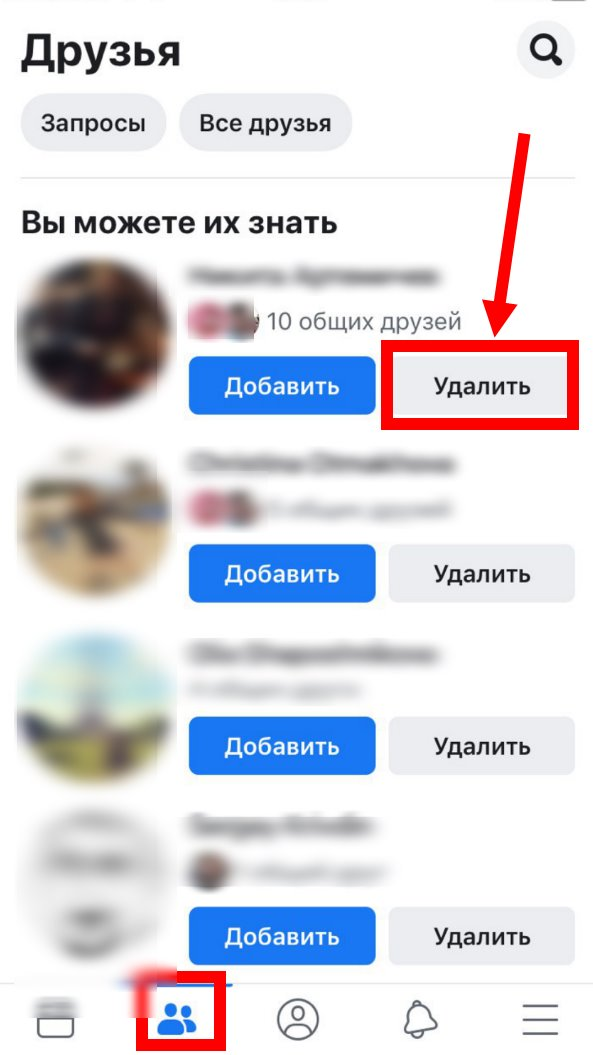 FB_kak-ydalit-dryzei4.jpg