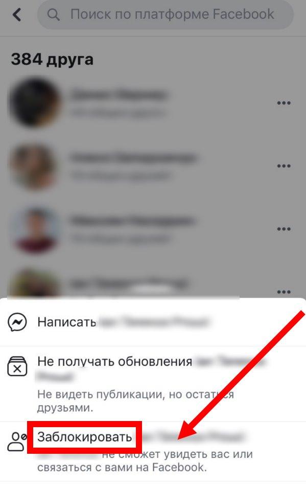 FB_kak-ydalit-dryzei9.jpg