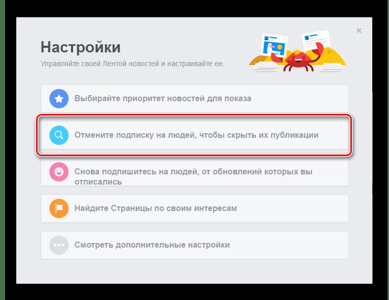 Otpiska-ot-neskolkih-lyudey-Facebook-2.png