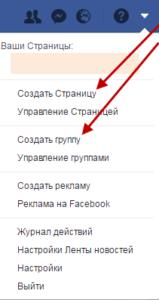 Sozdanie-gruppy-ili-stranitsy-v-Fejsbuke-159x300.png