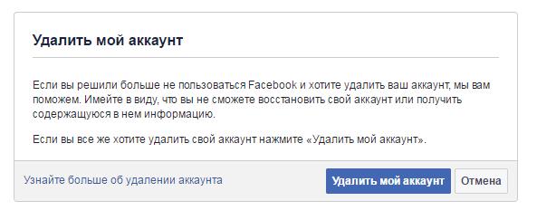 Kak-udalit-akkaunt-Fejsbuk.png