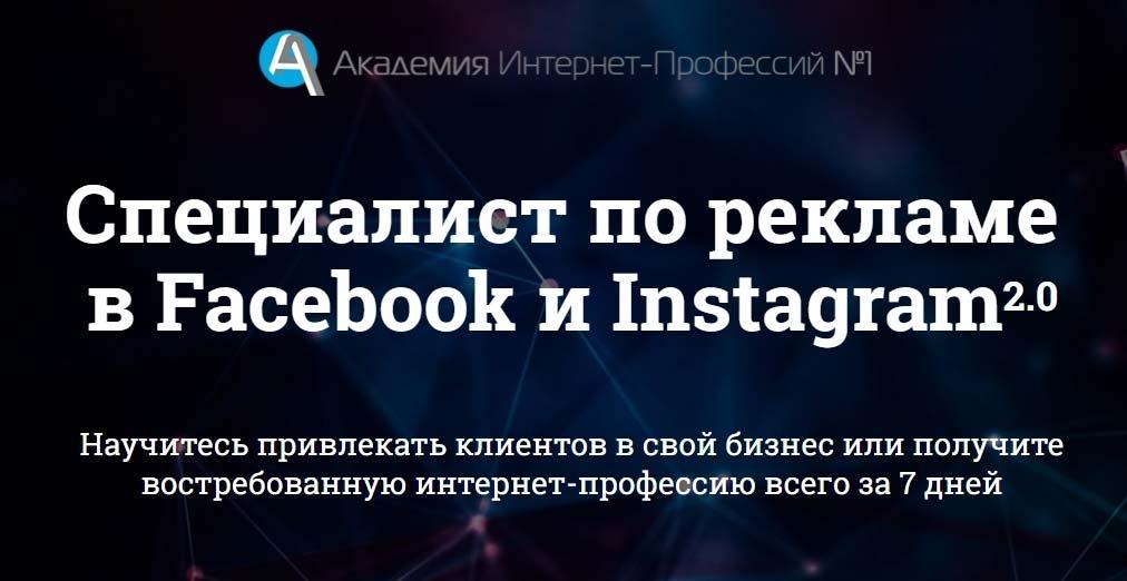 spetsialist_po_reklame_v_fejsbuk_i_instagram_2.jpg