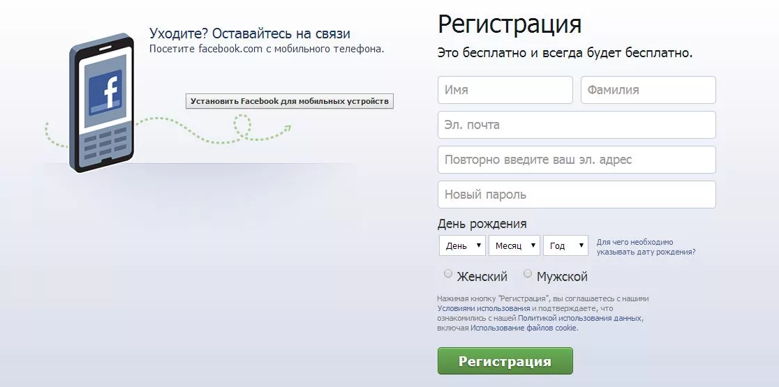 registraciya_na_fejsbuk.png