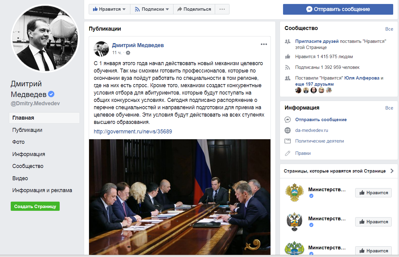 medvedev_na_fejsbuk.png