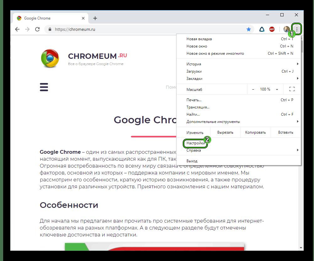 Perehod-k-menyu-nastroek-brauzera-Chrome.png