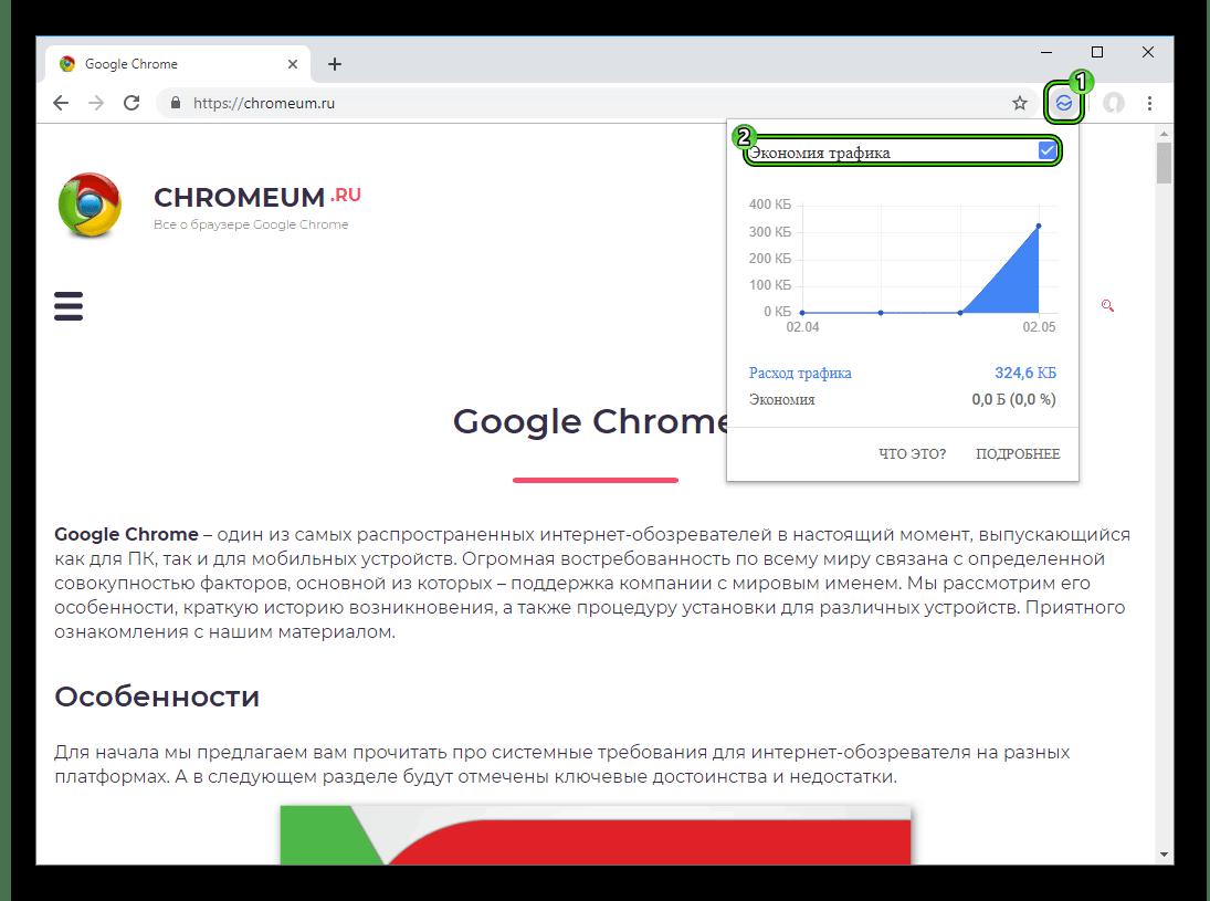 Vklyuchit-plagin-Ekonomiya-trafika-v-Google-Chrome.png