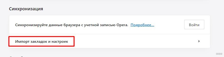 Как синхронизировать закладки и экспресс-панель в Opera?