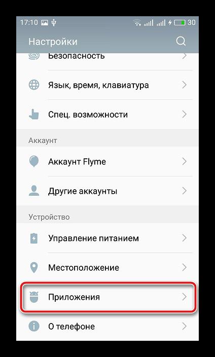 Nastroyki-prilozheniy-Android.png