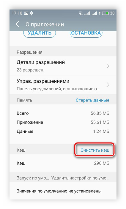 Ochistit-ke`sh-mobilnogo-prilozheniya-YouTube.png