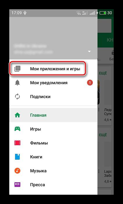Moi-prilozheniya-i-igrv-v-Google-Play-Market.png