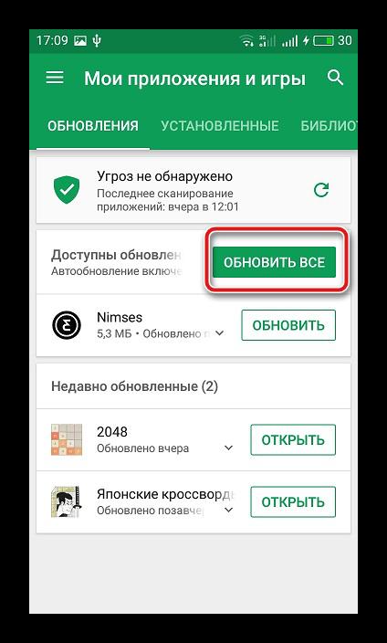 Obnovlenie-prilozheniy-v-Google-Play-Market.png