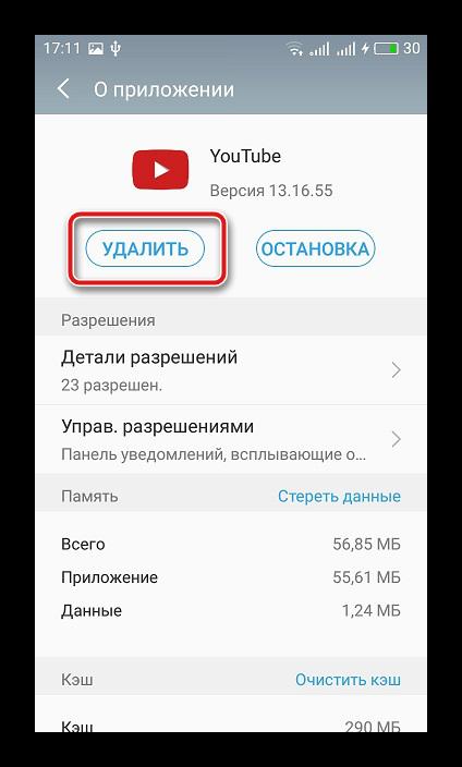 Udalit-mobilnoe-prilozhenie-YouTube.png