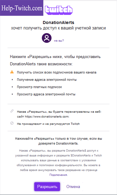 kak-nastroit-donaty-na-twitch-cherez-donationalerts-shag-3.png
