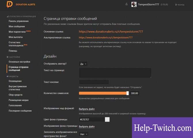 kak-nastroit-donaty-na-twitch-cherez-donationalerts-shag-9.jpg