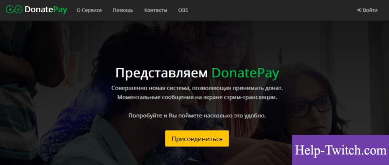 DonatePay-min.png
