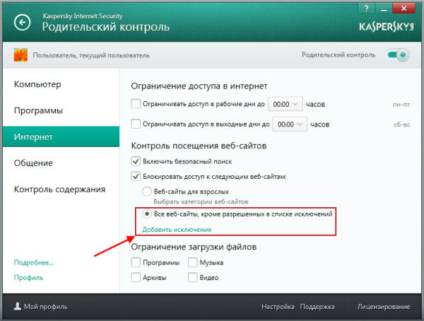 касперский-черный-список-сайтов.png