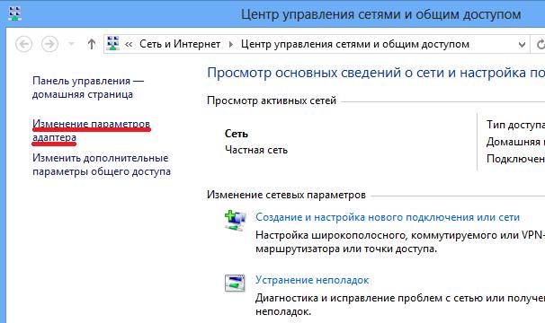 изменение-параметров-адаптера.png