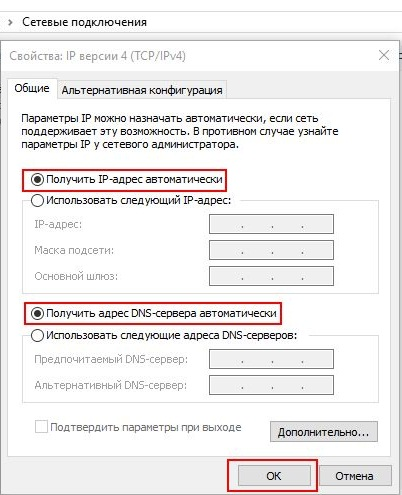 IP-версии-4-автоматически.jpg