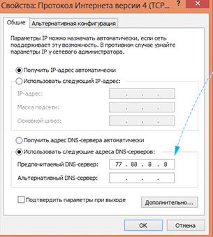 IP-версии-4-ДНС-от-яндекса-77.88.8.8.png