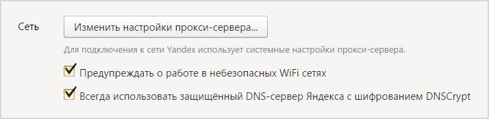 Яндекс-Браузер-Использовать-DNS-сервер-для-шифрования-DNSCrypt.png