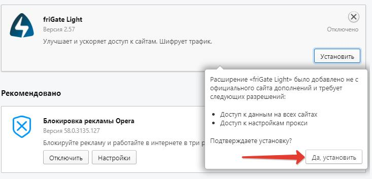 Instruktsiya-po-ustanovke-FriGate-v-Opere.jpg
