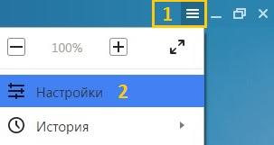 nastrojki-Yandex-brauzera.jpg