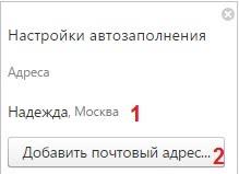 forma-dlja-avtozapolnenija-Yandex-brauzera.jpg