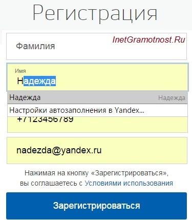 avtozapolnenie-pri-registracii-na-sajte.jpg